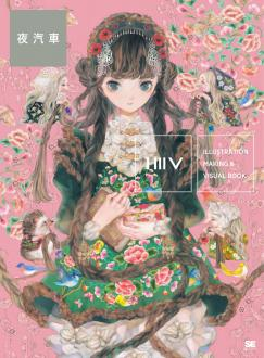 [Artbook] ILLUSTRATION MAKING & VISUAL BOOK X7