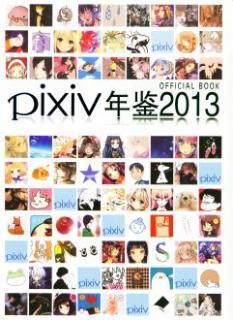 [Artbook] pixiv年鑑2013 オフィシャルブック