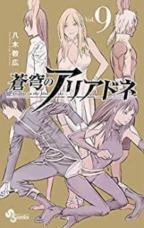 Soukyuu no Ariadne (蒼穹のアリアドネ) 01-10