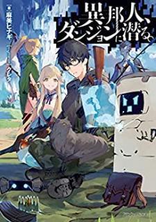 [Novel] Ihojin Danjon ni Moguru ( 異邦人、ダンジョンに潜る。 ) 01