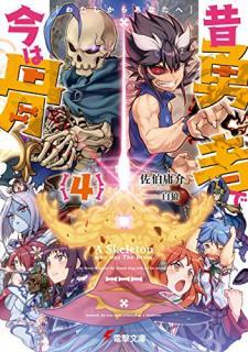[Novel] Mukashi Yusha de Ima wa Hone (昔勇者で今は骨) 01-04