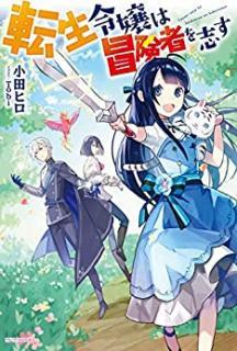 [Novel] Tensei Reijo wa Bokensha o Kokorozasu ( 転生令嬢は冒険者を志す) 01