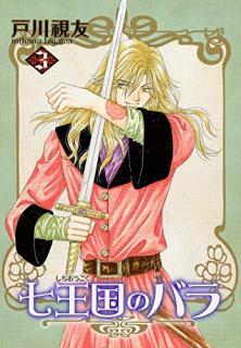 Shichiokoku no Bara (七王国のバラ) 01-03