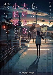 [Novel] Watashi ga Daisuki na Shosetsuka o Korosu Made (私が大好きな小説家を殺すまで)