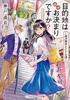 [Novel] Mokutekichi wa Okimari Desuka Morisawa Kanko Dokodemoka (目的地はお決まりですか? 〜森沢観光どこでも課〜)