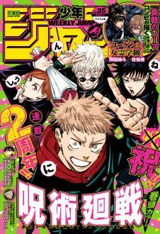 [雑誌] 週刊少年ジャンプ 2020年25号 [Weekly Shonen Jump 2020-25]