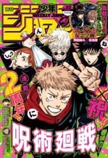 Weekly Shonen Jump 2020-25 (週刊少年ジャンプ 2020年25号)
