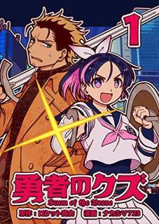 Yusha no Kuzu (勇者のクズ) 01