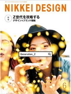 Nikkei Design 2020-06 (日経デザイン 2020年06月号)