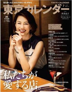 Toukyo Calendar 2020-07 (東京カレンダー 2020年07月号)