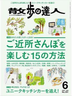 Sampo No Tatsujin 2020-06 (散歩の達人 2020年06月号)