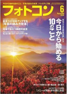 PhotoCON 2020-06 (フォトコン 2020年06月号)