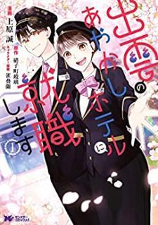 Izumo no Ayakashi Hoteru ni Shushoku Shimasu (出雲のあやかしホテルに就職します(コミック)) 01
