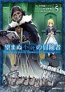 Nozomanu Fushi no Bokensha (望まぬ不死の冒険者) 01-05