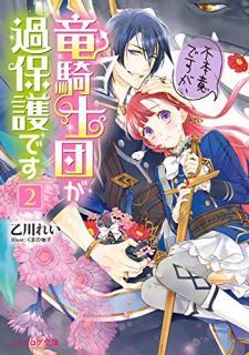 [Novel] Fuhon'i Desuga Ryukishidan ga Kahogo Desu (不本意ですが、竜騎士団が過保護です ) 01-02