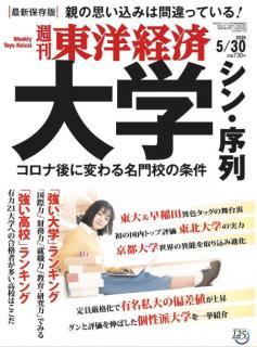 Weekly Toyo Keizai 2020-05-30 (週刊東洋経済 2020年05月30日号)