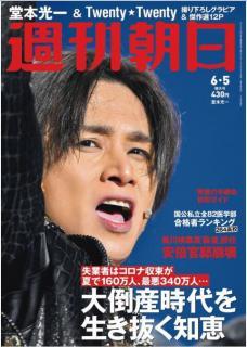 Weekly Asahi 2020-06-05 (週刊朝日 2020年06月05日号)