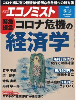 Weekly Echonomist 2020-06-02 (週刊エコノミスト 2020年06月02日号)