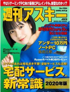 Weekly Ascii 2020-05-26 (週刊アスキー 2020年05月26日)