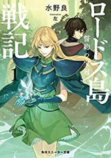 [Novel] Rodosuto Senki Seiyaku no Hokan (ロードス島戦記 誓約の宝冠) 01