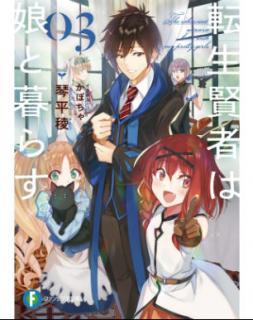 [Novel] Tensei Kenja wa Musume to Kurasu (転生賢者は娘と暮らす。) 01-03