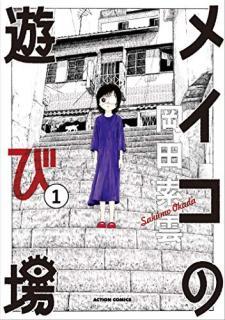 Meiko no Asobiba (メイコの遊び場) 01