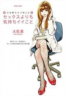 Oshimakaorusensei (大島薫先生が教えるセックスよりも気持ちイイこと)