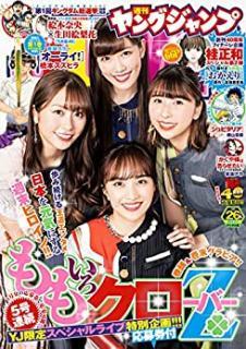Weekly Young Jump 2020-26 (週刊ヤングジャンプ 2020年26号+増刊)