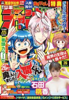 Weekly Shonen Champion 2020-26 (週刊少年チャンピオン 2020年26号)