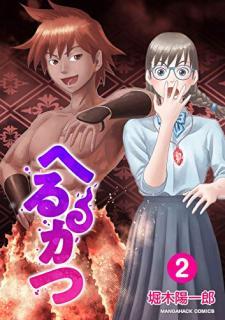 Herukatsu (へるかつ ) 01-02