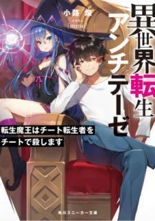 [Novel] Isekai Tensei Anchiteze Tensei Mao wa Chito Tenseisha o Chito de Koroshimasu (異世界転生アンチテーゼ 転生魔王はチート転生者をチートで殺します)