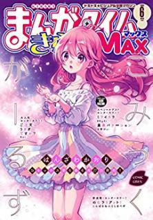 Mangataimumax 2020-06 (まんがタイムきららMAX 2020年06月号)