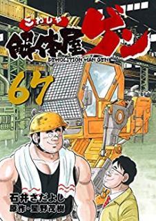 Kaitaiyagen (解体屋ゲン) 67