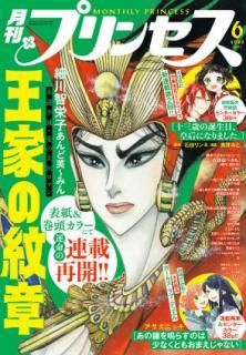 Purinsesu 2020-06 (プリンセス 2020年06月号)