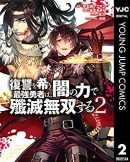 Fukushu o Koinegau Saikyo Yusha wa Yami no Chikara de Senmetsu Muso Suru (復讐を希う最強勇者は、闇の力で殲滅無双する) 01-02