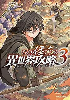 Hitoribocchi no Isekai Koryaku (ひとりぼっちの異世界攻略) 01-03