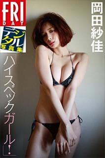 FridayOkadasayak (FRIDAYデジタル写真集 岡田紗佳「ハイスペックガール!」)