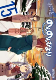 Non Non Biyori (のんのんびより) 01-15