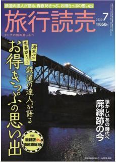 Ryoko Yomiuri 2020-07 (旅行読売 2020年07月号)
