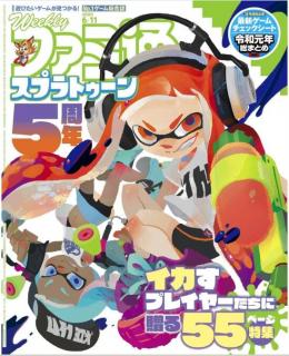 Weekly Famitsu 2020-06-11 (週刊ファミ通 2020年06月11日)