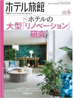 Hoteru Ryokan 2020-06 (月刊ホテル旅館 2020年06月号)