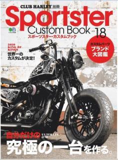Sportster Custom Book (スポーツスター・カスタムブック) Vol.18