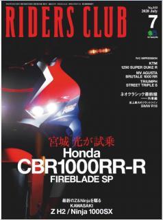 RIDERS CLUB (ライダースクラブ) 2020年07月