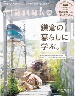 Hanako (ハナコ) 2020年07月
