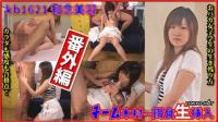 kb1621_miu_chinen_ed.jpg