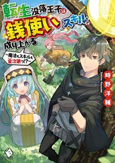 [Novel] Tenseibotsuraku 転生没落王子は『銭使い』スキルで成り上がる ~魔法もスキルも金次第っ!~ 01