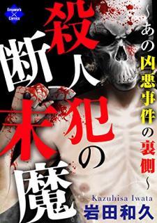Satsujinhandanmatsuma (殺人犯の断末魔~あの凶悪事件の裏側~)