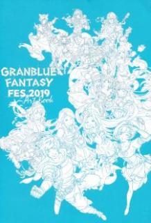 [Artbook] グラブルフェス 2019 GRANBLUE FANTASY FES artbook パンフレット特典