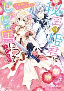 [Novel] Himitsunohimegi  (秘密の姫君はじゃじゃ馬につき) 01-02