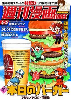 Manga Times 2020-06-05 (週刊漫画TIMES 2020年06月05号 )